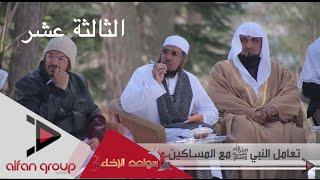برنامج سواعد الإخاء 3 الحلقة 13