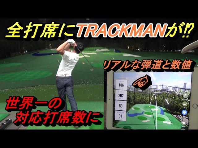 【ゴルフ練習場革命】最新設備☆トラックマンレンジ!【導入前】情報公開。ハンズゴルフクラブの全打席に!