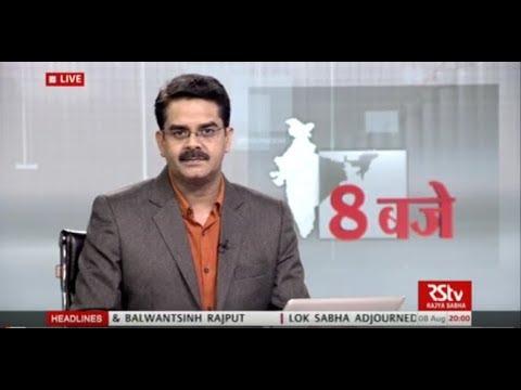Hindi News Bulletin   हिंदी समाचार बुलेटिन – Aug 08, 2017 (8 pm)