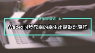 Webex教學影片 - 如何透過使用情形報告得知學生出席情形