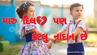 ASHOK THAKOR || MARU DIL PAN KETLU NADAN CHHE NEW GUJARATI WHATSAPP STATUS VIDEO 2019