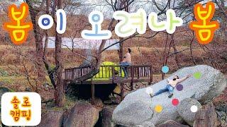 [노지캠핑] 솔로캠핑 | 봄캠핑 | 남자솔캠 | 계곡 …