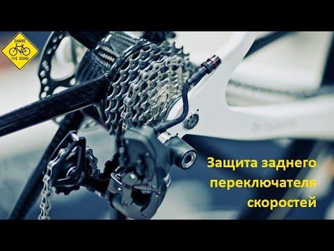 Установка защиты заднего переключателя скоростей велосипеда