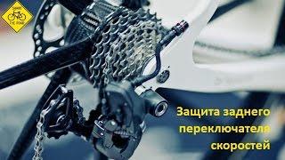 Установка защиты заднего переключателя скоростей велосипеда(В этом видео мы рассказываем, как установить защиту на задний переключатель скоростей велосипеда. Наши..., 2016-04-13T22:05:47.000Z)