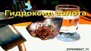 Золото из осадка после электролиза Gold electrolysis(Это видео про восстановление и извлечение золота из гидроксида золота