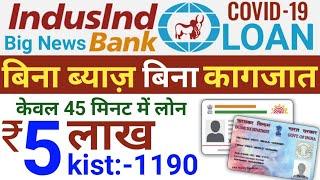 Indusind bank instant loan 2020 | Emergency loan apply online | Aadhar card #instantloan apply india