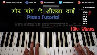 Mor Gaav Ke Shitla Dai Dukalu Yadav | मोर गाँव के शीतला दाई | Cg Casio / Piano Tutorial | Pianobajao