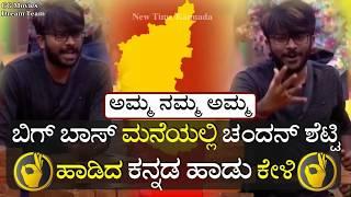 Chandan Shetty | Kannada Rajyotsava Song | In Bigg Boss 5