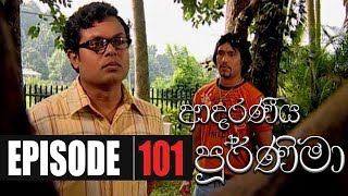 Adaraniya Purnima | Episode 101 ( ආදරණීය පූර්ණිමා ) Thumbnail