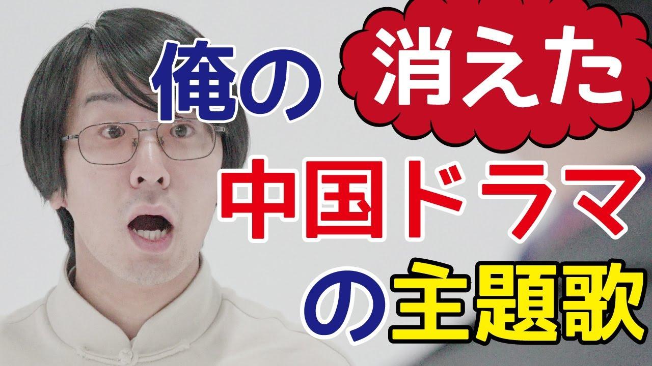 中国で一部放送禁止になったドラマの主題歌【山下智博】LoveYouWeiwei