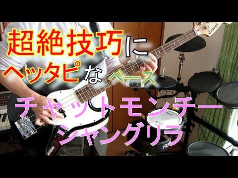Shangri-la by Chatmonchy/チャットモンチー シャングリラ ベース練習中 (with ドラムパート) music
