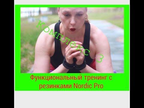 Резинки Nordic Pro 3 урок. Функциональный тренинг в Outdoor формате.