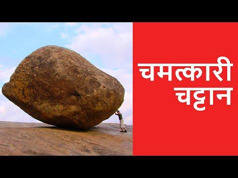 Giant Balancing Rock - 250 Tons Boulder Balancing On A Slope - OMG! Yeh Mera India