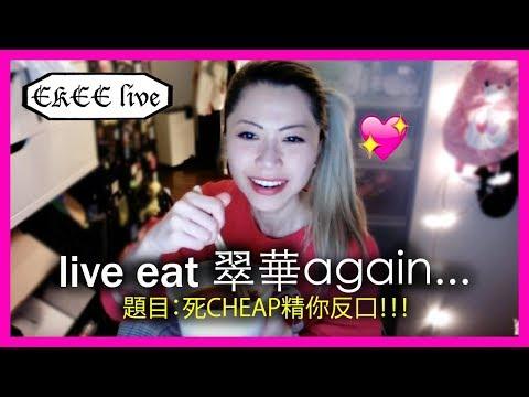 EKEE Live 食翠華AGAIN!!!//topic: 死CHEAP精反口