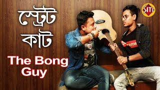 Straight cut with The Bong Guy | স্ট্রেট কাট | Bong Guy | Exclusive Interview