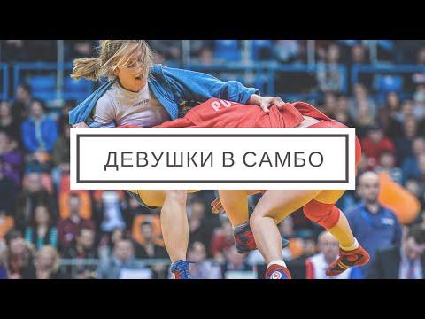 [ФИАС ТВ] Девушки в самбо - сила и красота