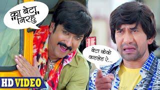 "बेटा केके कहलेह रे | Dinesh Lal Yadav ""निरहुआ"" | Sanjay Pandey | Comedy Scene 2020"