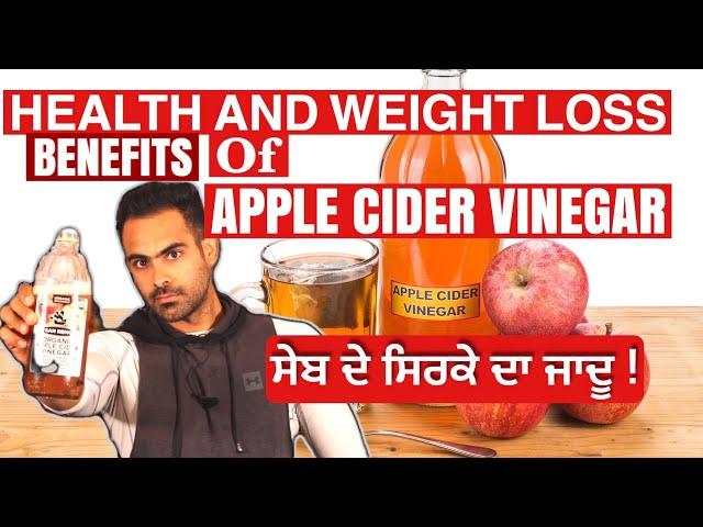 HEALTH AND WEIGHT LOSS  Benefits of APPLE CIDER VINEGAR !! ਸੇਬ ਦੇ ਸਿਰਕੇ  ਦਾ ਜਾਦੂ ! HOW IT WORKS  