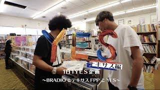 1日1YES企画〜BRADIOとテキサスFPPとYES〜