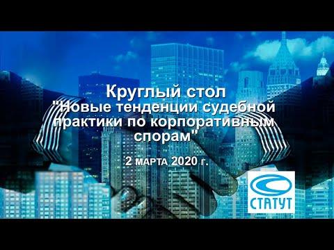 2 марта 2020 Круглый стол «Новые тенденции судебной практики по корпоративным спорам».