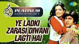 Platinum song of the day Ye Ladki Zarasi Diwani Lagti Hai ये लड़की ज़रा सी 28th June RJ Ruchi