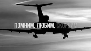ТУ154  #ЖИТЬ