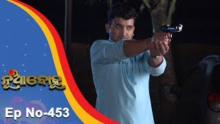 Nua Bohu | Full Ep 453 | 26th Dec 2018 | Odia Serial - TarangTV