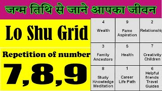 Repeated numbers in date of birth | Repetition of number 7,8,9 in lo shu grid