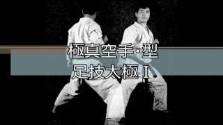 極真空手の型 足技太極Ⅰです。 KyokushinKata SokugiTaikyoku1.