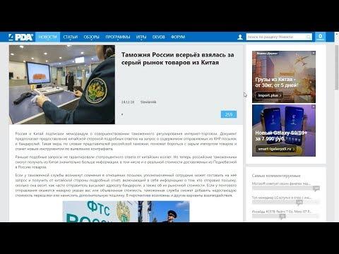 Таможня России всерьёз взялась за серый рынок товаров из Китая (разбираем статью)