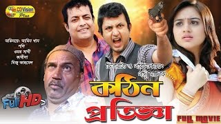 Kothin Protigga   Full HD Bangla Movie   Amin Khan, Poly, Asif Iqbal, Shapla, Omor Sanny   CD Vision