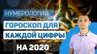 Прогноз на 2020 год для каждой цифры. Ведическая Нумерология.