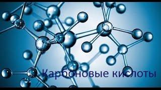 Химия 9 класс. Карбоновые кислоты.