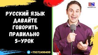 Русский язык!!! Давайте говорить ПРАВИЛЬНО. 5-урок