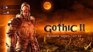 Gothic II L'Hiver [#16] (Финал)