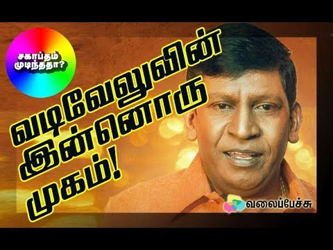 Another Face of Actor Vadivelu!