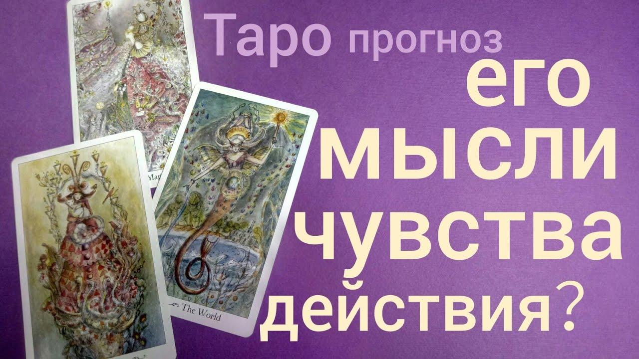 Карты таро гадание на мысли гадание на карты таро на судьбу онлайн