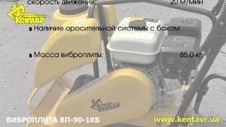 Виброплита Кентавр ВП-90-1КБ с оросительной системой(, 2014-06-20T09:15:27.000Z)