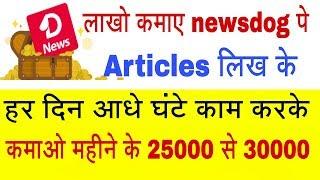 UC news se double earning Newsdog me || Earn money by newsdog || write article and earn money