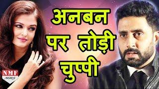 Aishwarya Rai के साथ अनबन की खबरों पर Abhishek Bachchan ने तोड़ी चुप्पी