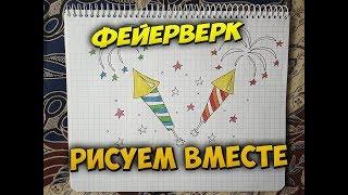 Как нарисовать новогодний фейерверк
