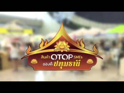 spot_งาน สินค้า OTOP SMEs ของดี ปทุมธานี 25-27 พฤษภาคม 2561