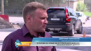 РЕН Новости Псков 07 08 2017 Начался ремонт на улице 128 й стрелковой дивизии