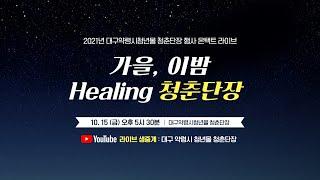 2021 청춘단장 온택트 라이브 행사 '가을, 이밤 H…