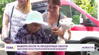 Чудеса бывают. Из Киева вернулась девочка, у которой были 70-процентные ожоги