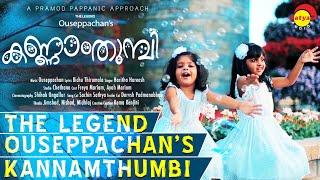 കണ്ണാംത്തുമ്പി | The Legend Ouseppachan's Kannamthumbi Video Song | A Pramod Pappanic Approach