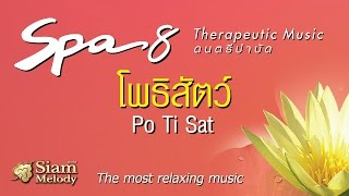 Spa Music 8 ดนตรีบำบัด เพลงสปา - โพธิสัตจ์ ►Official MUSIC◄