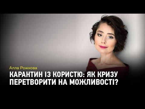 Видео: Як використати карантин максимально корисно для себе?