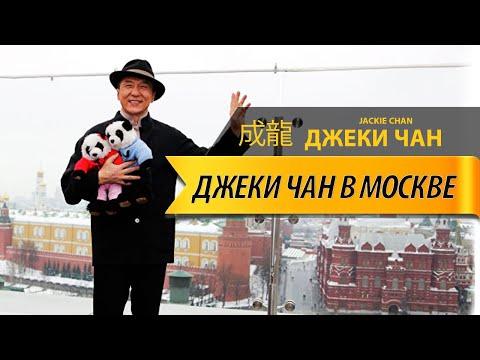 Джеки Чан приехал в Россию на Фестиваль Китайского кино