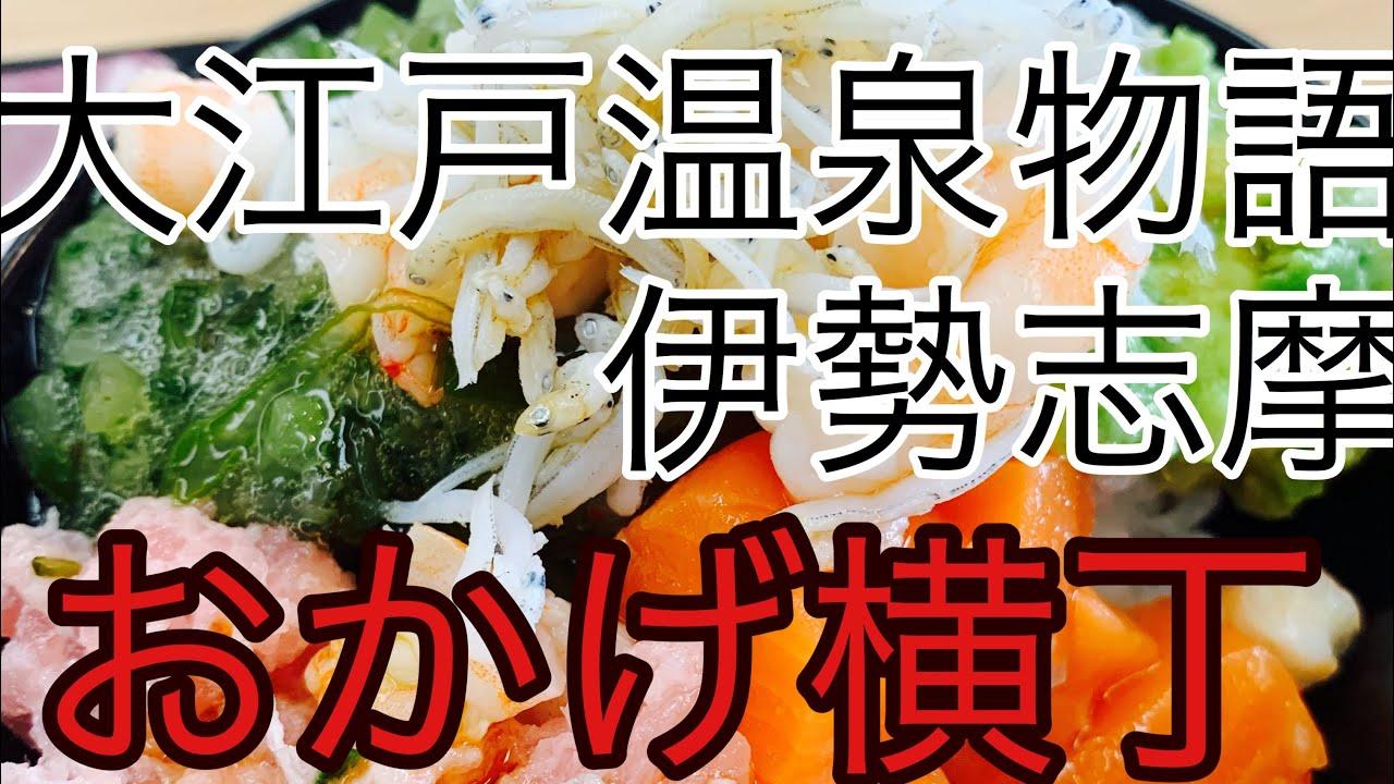 伊勢 物語 江戸 大 志摩 温泉